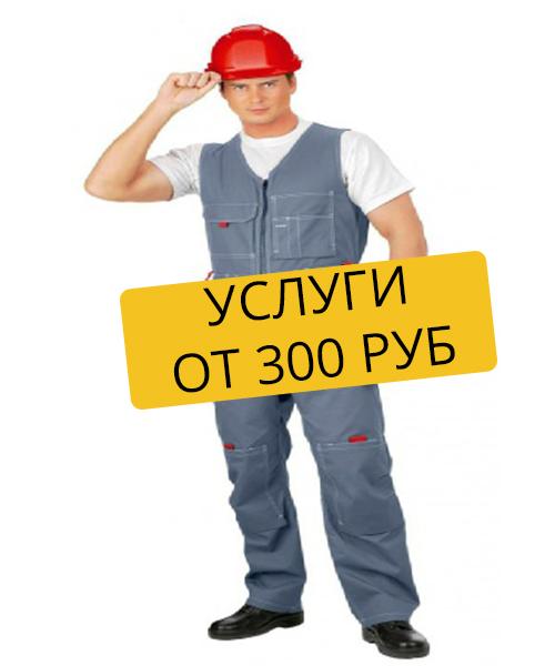 Услуги электрика от 300 руб