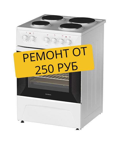 Ремонт электрических плит от 350 рублей